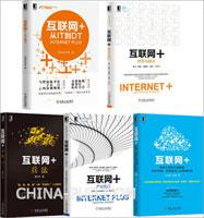 [套装书]互联网+:从IT到DT+跨界与整合+兵法+产业风口(5册)