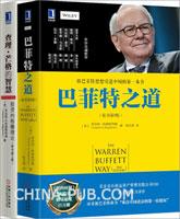 巴菲特之道+查理.芒格的智慧:投资的格栅理论(2本套装)