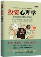 投资心理学:投资行为背后的心理奥秘(china-pub首发)