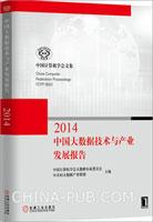 (特价书)中国大数据技术与产业发展报告(2014)