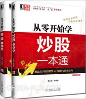 [套装书]从零开始学看盘一册通+从零开始学炒股一册通(2册)