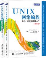 [套装书]UNIX网络编程 卷1:套接字联网API(第3版)+UNIX网络编程 卷2:进程间通信(第2版)