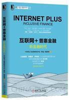 (特价书)互联网+普惠金融:新金融时代