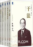 稻盛和夫管理5册套装:干法+调动员工积极性的七个关键+稻盛和夫语录100条+领导者的资质+阿米巴经营