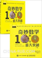 [套装书]奇妙数学的100个重大突破(上下册)