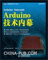Arduino技术内幕(china-pub首发)