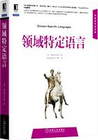 领域特定语言