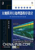 大规模并行处理器程序设计(英文版.第2版)