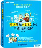 腾云:云计算和大数据时代网络技术揭秘(china-pub首发)