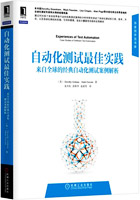(特价书)自动化测试最佳实践:来自全球的经典自动化测试案例解析