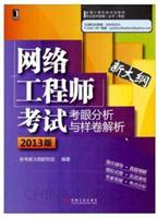 (特价书)网络工程师考试考眼分析与样卷解析(2013版)