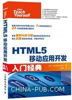 HTML5移动应用开发入门经典
