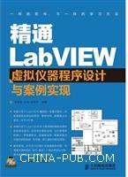 精通LabVIEW虚拟仪器程序设计与案例实现