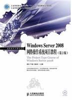 """Windows Server 2008网络操作系统项目教程(第2版)(工业和信息化高职高专""""十二五""""规划教材立项项目)"""
