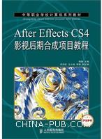 After Effects CS4影视后期合成项目教程(项目教学)