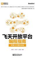 飞天开放平台编程指南――阿里云计算的实践(双色)