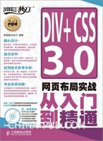 DIV+CSS 3.0网页布局实战从入门到精通