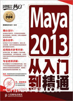 Maya 2013从入门到精通