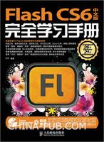 Flash CS6中文版完全学习手册