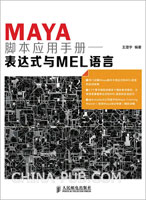 Maya脚本应用手册――表达式与MEL语言