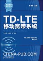 TD-LTE移动宽带系统