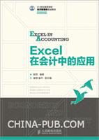 Excel在会计中的应用
