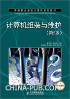 计算机组装与维护(第2版)(项目教学)