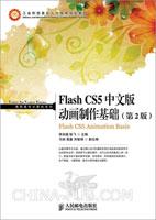 Flash CS5中文版动画制作基础(第2版)