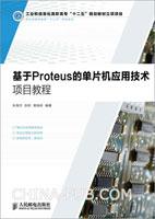 基于Proteus的单片机应用技术项目教程
