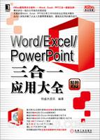 (特价书)Word/Excel/PowerPoint三合一应用大全