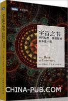 宇宙之书:从托勒密、爱因斯坦到多重宇宙