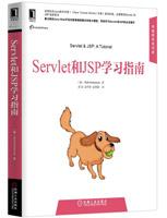 Servlet和JSP学习指南(china-pub首发)