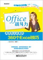 Office战斗力:高效办公必备的360个Excel技巧(双色)