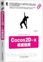 Cocos2D-x权威指南