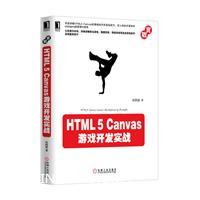 HTML5 Canvas游戏开发实战[按需印刷]