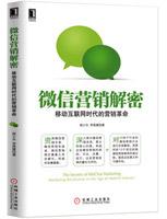 (www.wusong999.com)微信营销解密:移动互联网时代的营销革命