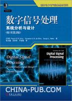 数字信号处理:系统分析与设计(原书第2版)