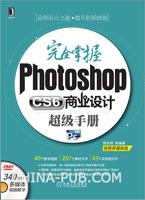 完全掌握Photoshop CS6商业设计超级手册