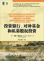 (特价书)投资银行、对冲基金和私募股权投资