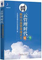 (特价书)云管理时代――解码中国管理模式⑤