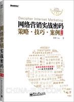 网络营销实战密码――策略、技巧、案例(修订版)