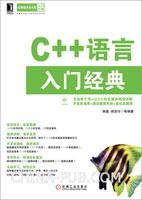 (特价书)C++语言入门经典