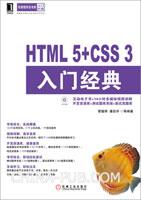 HTML 5+CSS 3入门经典[按需印刷]