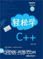 (特价书)轻松学C++(含DVD光盘1张)