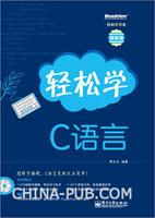 轻松学C语言(含CD光盘1张)
