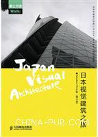 日本视觉建筑之旅(图文版)