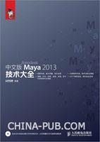 中文版Maya 2013技术大全