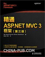 精通ASP.NET MVC 3框架(第三版)