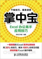 掌中宝――Excel办公高手应用技巧