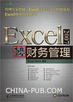 Excel 2007高效办公――财务管理